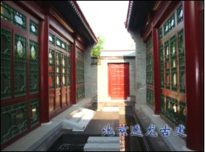 Beijing courtyard Construction