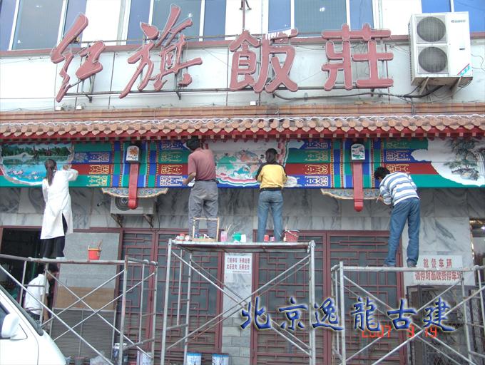 外檐油漆彩画修缮